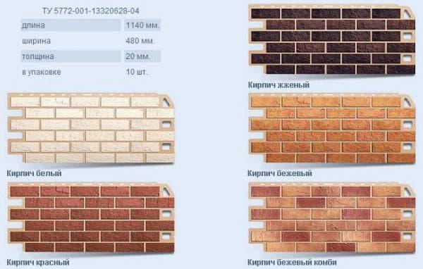 пластиковые стеновые панели под кирпич от Российского производителя