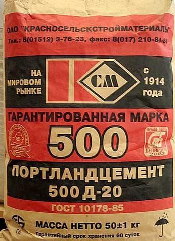 цемент М 500 Д 20