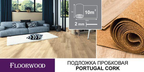 подложка Floorwood